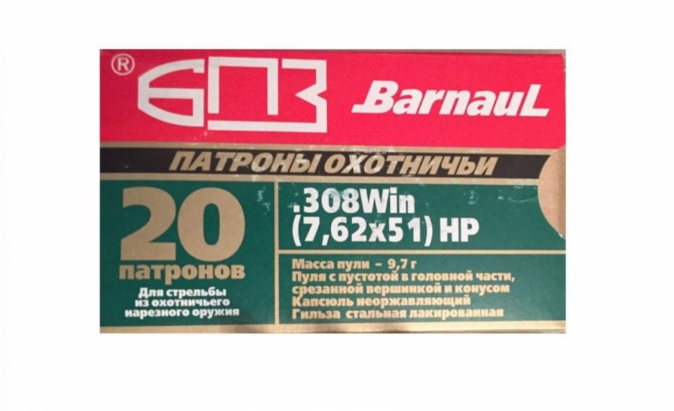 7,62x51 БПЗ 'экспансивная 9,7 г, гильза с лакированным покрытием