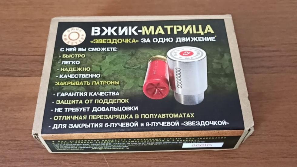 Вжик - матрица